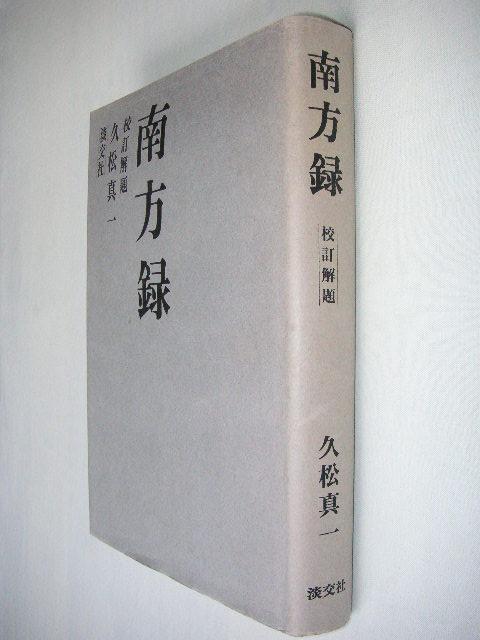 http://www.book451.com/nanpouroku.JPG